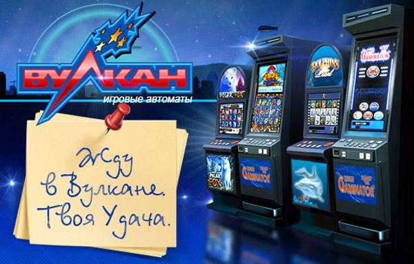 игровые слот автоматы казино вулкан