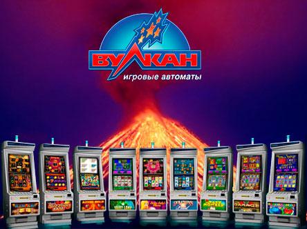 Играть Вулкан игровые автоматы бесплатно без регистрации