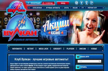 kakoy-nastoyashiy-klub-vulkan