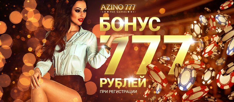 азино777 бонус при регистрации рублей