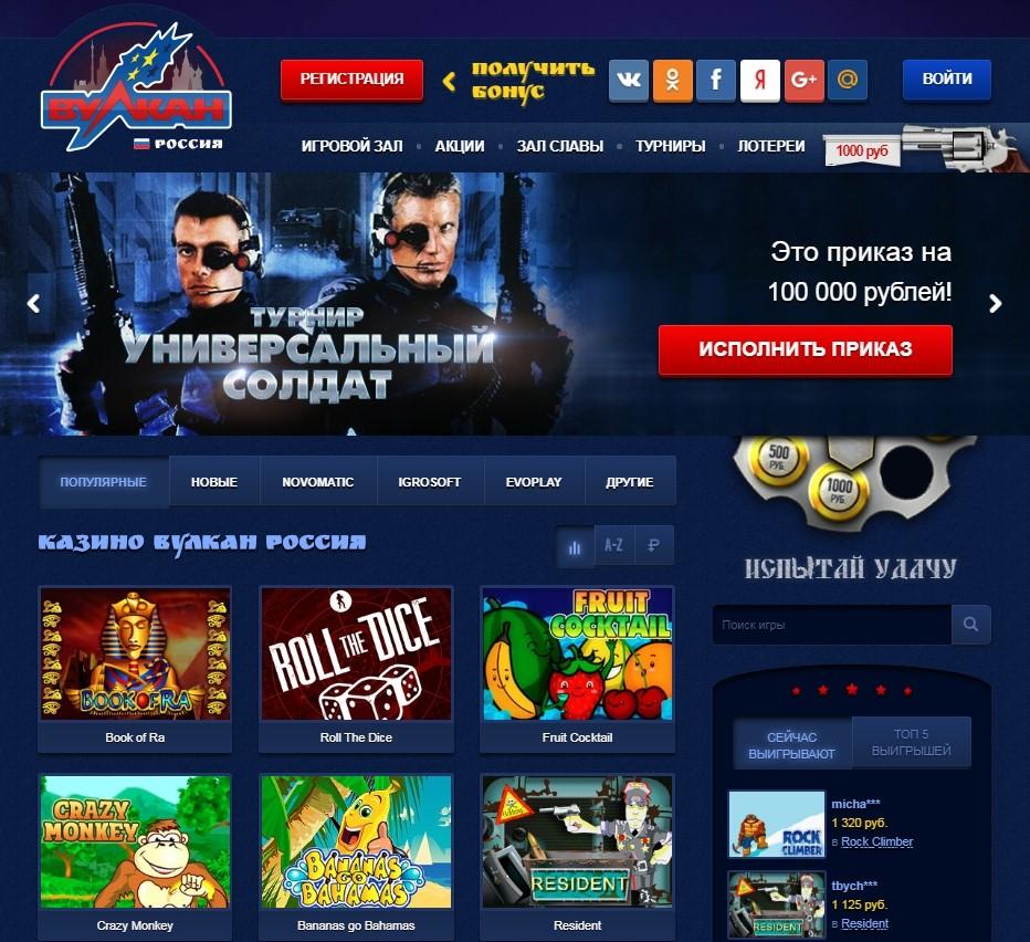 казино вулкан россия регистрация