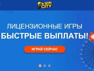 spin city онлайн казино