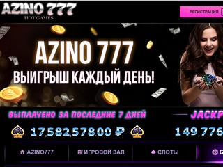 игры на сайте Азино 777
