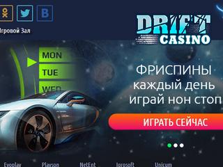 казино drift casino