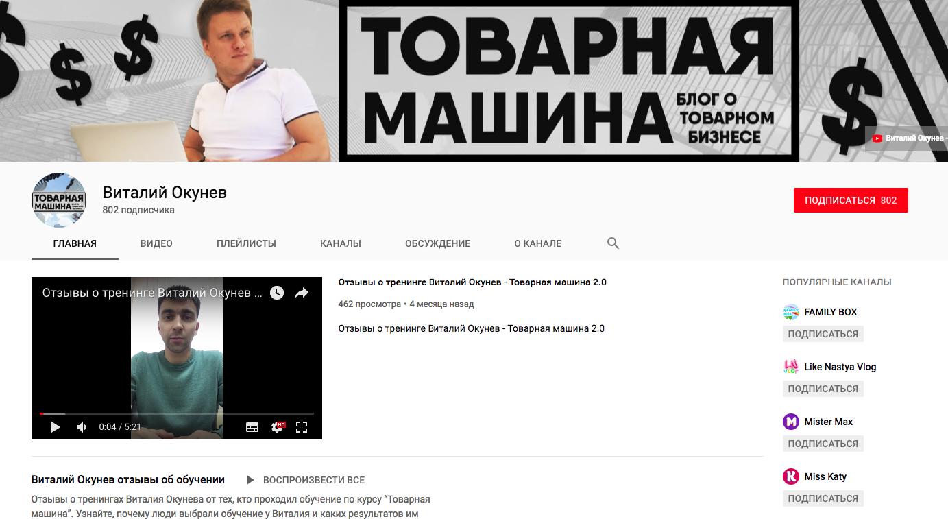 Отзывы про Виталия Окунева