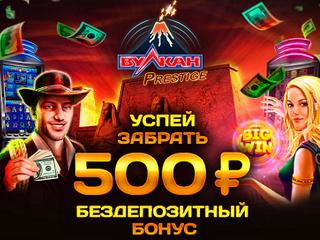 казино Вулкан Престиж