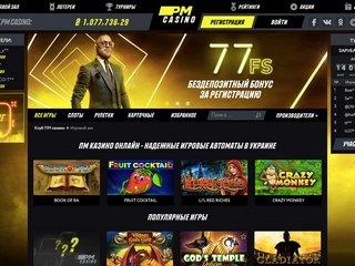 ПМ Казино украинское онлайн казино