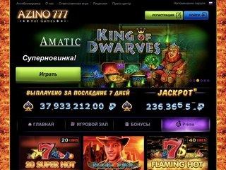 azino kazino net азино777 официальный сайт