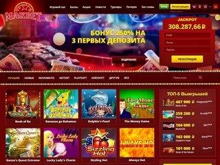 игровое казино Maxbet