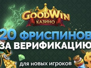 казино Гудвин