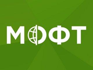 отзывы о МОФТ