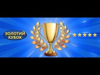 Заходите в Золотой Кубок автоматы тут самые лучшие